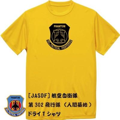 [JASDF]航空自衛隊 第302飛行隊(百里基地)(ver3) ドライTシャツ