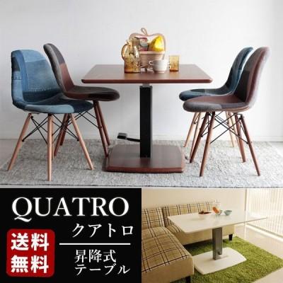 センターテーブル テーブル 机 座卓 つくえ 約120cm巾 昇降テーブル クアトロ