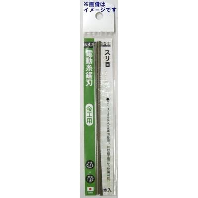 【法人限定】糸鋸刃#26 三共コーポレーション H&H 5入 スリ目 金工用 #87726
