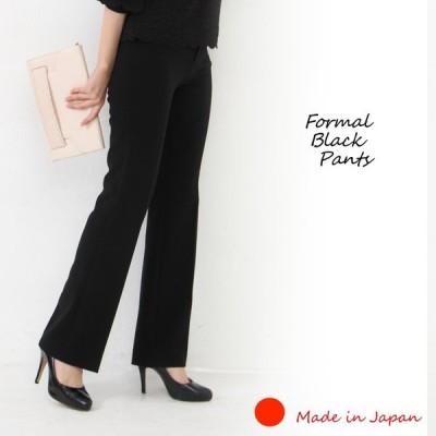 パンツ フォーマルブラック レディース 日本製 美脚 喪服 礼服 法要 ストレッチパンツ オフィス 仕事用