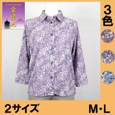 おばあちゃん プレゼント Tシャツ 服 高齢者 婦人服 京染めちりめんニット前開長袖Tシャツ