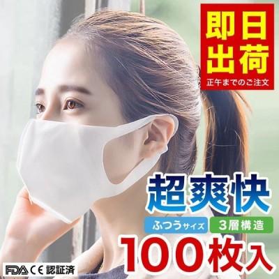 マスク 不織布 使い捨て 立体 100枚 ホワイト 白 超快適な超精密99%カットフィルター ウィルス飛沫対策