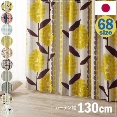 カーテン ノルディックデザイン 北欧 遮光 2級 3級 幅130cm 丈135〜260cm ドレープカーテン 形状記憶加工 洗える 日本製 10柄