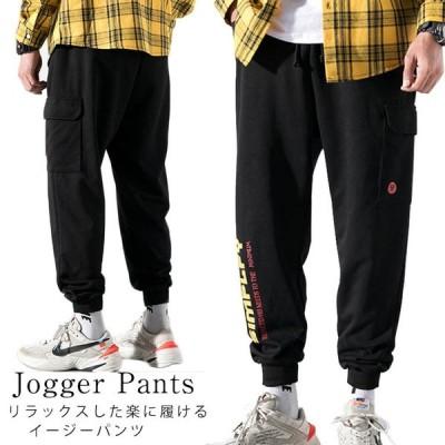 ジョガーパンツ メンズ スウェットパンツ ジャージパンツ サルエルパンツ イージーパンツ ロングパンツ リラックス パンツ ルームウェア 部屋着 スト