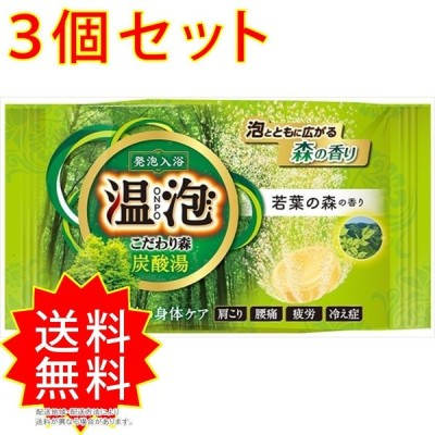 3個セット 温泡こだわり森炭酸湯若葉の森1錠 アース製薬 入浴剤 まとめ買い 通常送料無料
