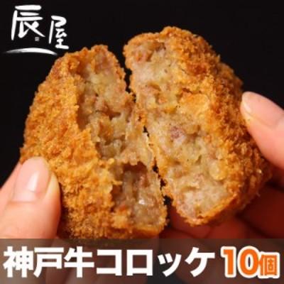 神戸牛 コロッケ 10個入り  冷凍