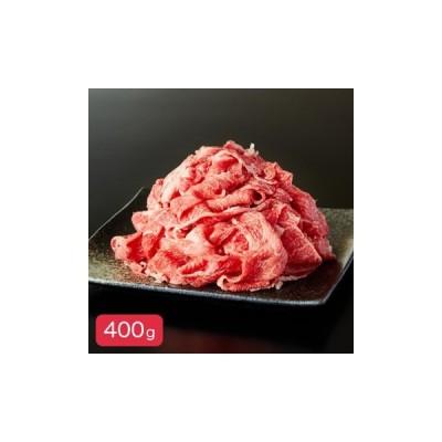 田中屋 いいで田中牛 切り落し 400g(200g×2)