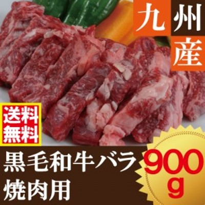 「九州産」黒毛和牛バラ焼肉用 900g【北海道・沖縄・離島配送不可】