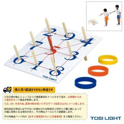 TOEI(トーエイ) ニュースポーツ・リクレエーション設備・備品  [送料別途]輪投げ600TPR(B-6161)