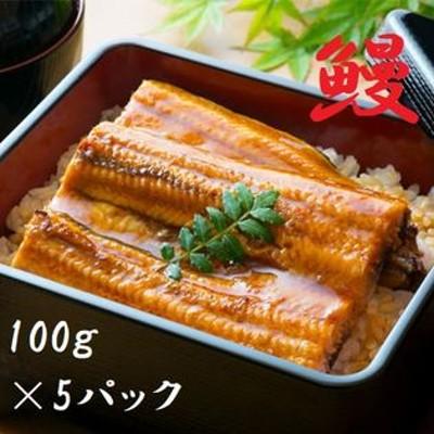 鰻の蒲焼き 100g×5パック