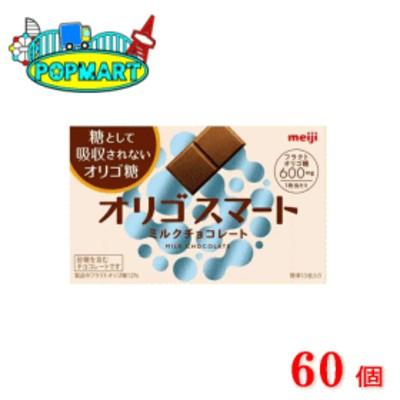 クール便発送 明治 オリゴスマート ミルクチョコレート60箱セット