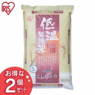【送料無料】アイリスの低温製法米 新潟県産こしひかり 10kg(5kg×2) アイリスオーヤマ米