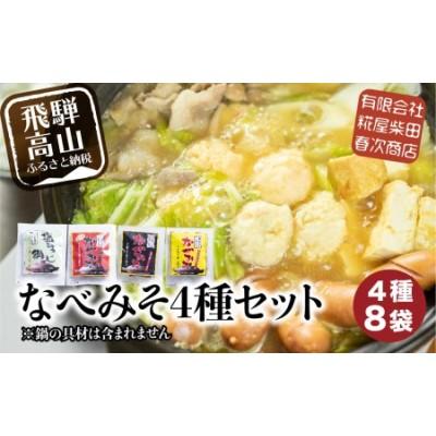 おうち鍋に簡単ぴったり!なべみそ4種セット(2人前×2袋入り×4種) a613