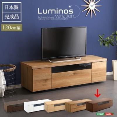 ホームテイスト SH-09-LMS120-WAL-LF2 シンプルで美しいスタイリッシュなテレビ台(テレビボード) 木製 幅120cm 日本製・完成品 luminos-