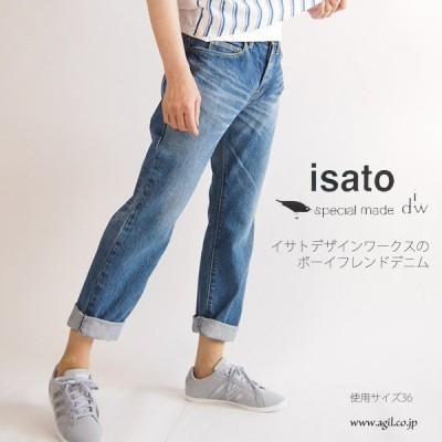 ボーイフレンドデニム インディゴブルー 定番 レディース isato design works (イサトデザインワークス)