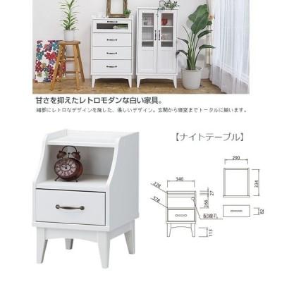 レトロア ナイトテーブル 幅38cm 引出し 寝室 白家具 エレガント コンセント 組立品 RTA-6040H