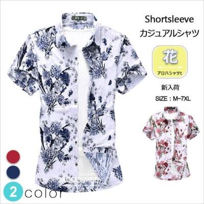 半袖シャツ メンズ アロハシャツ 花柄シャツ メンズシャツ ハワイシャツ カジュアルシャツ 五分袖 開襟シャツ ビーチシャツ 大きいサイズ 7XL 送料無料