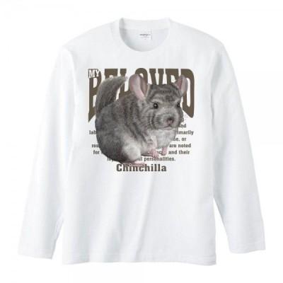 チンチラ(鼠)ねずみ(ペット シリーズ)/長袖Tシャツ