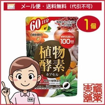 植物酵素カプセル60日分 85種類の植物素材!売れてます! [ゆうパケット・送料無料] 「YP20」