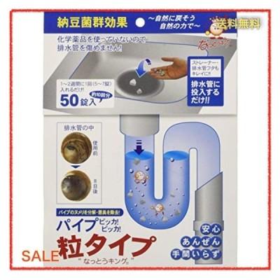 ビッグバイオ 排水口クリーナー パイプピッカピッカ 粒タイプ 50錠入 N006