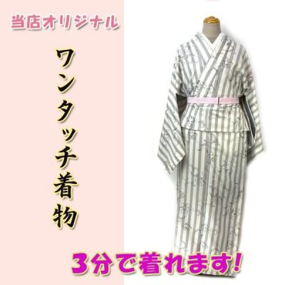 ワンタッチ着物 Lサイズ kjwk20-23l グレーストライプ ボタン 花 巻くだけ簡単  洗える着物  ポリエステル 3分で着れます