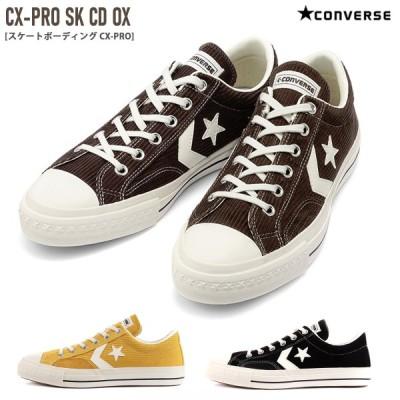 CONVERSE SKATEBOARDING CX-PRO SK CD OX コンバース スケートボーディング レディース 秋冬 コーデュロイ スポーツ コンバース
