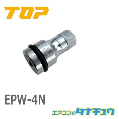 TOP(トップ) EPW-4N シャンクアダプター(12.7mm)