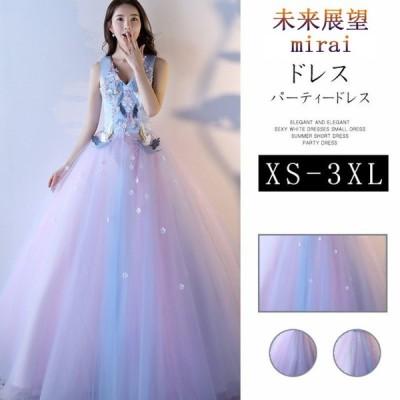 カラードレス ロング パープル 刺繍 カラードレス 二次会 パーティードレス 編み上げ 花嫁 ウェディングドレス ウエディング 演奏会
