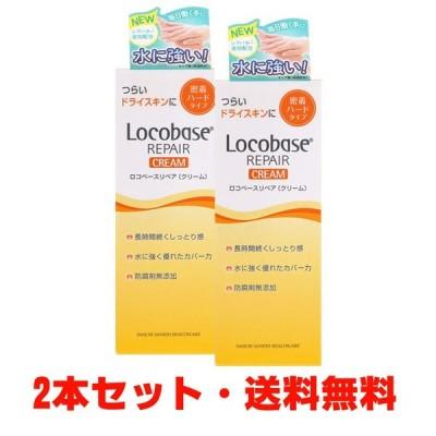 【送料無料】ロコベースリペアクリームa(しっとりハードタイプ)30g×2本
