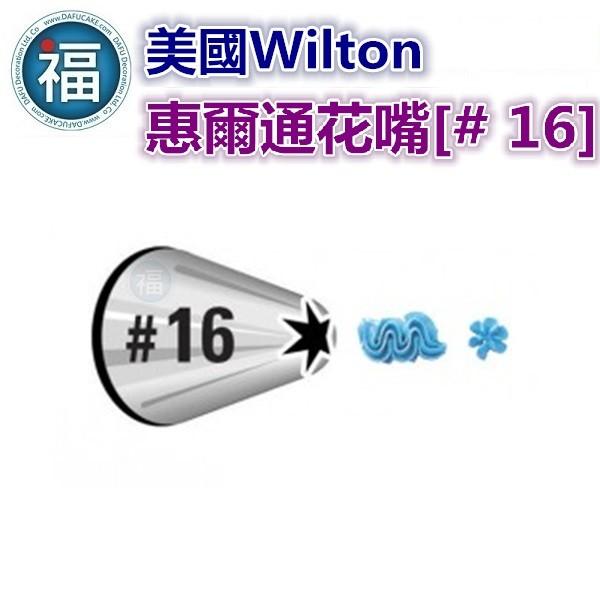 美國正版 Wilton 惠爾通 花嘴 【#16】 16號花嘴 開放星形 open star 齒狀 爪狀花嘴