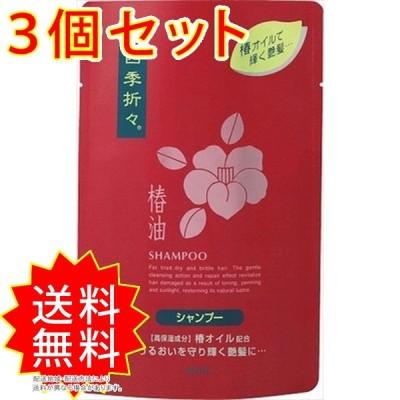 3個セット 四季折々 椿油シャンプー 詰替用 熊野油脂 シャンプー まとめ買い 通常送料無料