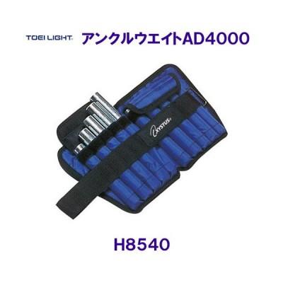 トーエイライトTOEILIGHT【20%OFF】アンクルウエイトAD4000 H8540