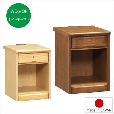ナイトテーブル サイドテーブル 幅36cm コンセント付き 寝室 ベッドサイド 鍵付 収納 日本製 完成品 北欧 おしゃれ