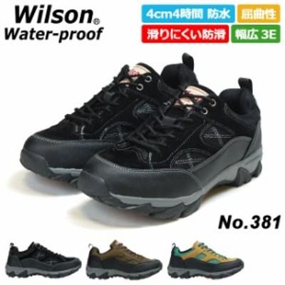 ウィルソン 381 メンズ トレッキングシューズ ブラック ダークブラウン キャメル 防水 防滑 屈曲性 山登り メンズファッション