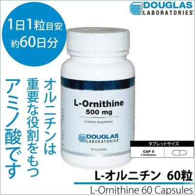 アミノ酸 サプリ L-オルニチン 500mg 60粒 ダグラスラボラトリーズ〔7938-60〕