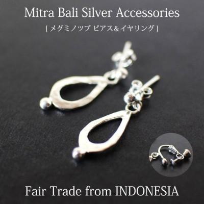 シルバーピアス シルバー925 バリ島( Mitra Bali メグミノツブピアス&イヤリング )スタッドピアス ミトラバリ インドネシア フェアトレード  (メール便可)