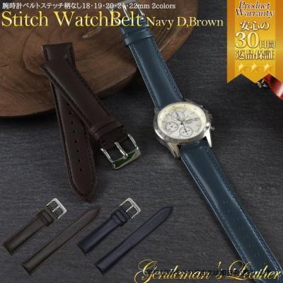 時計ベルト ステッチ 柄なし 革 レザー 18mm 19mm 20mm 21mm 22mm 腕時計ベルト 腕時計ベルト カジュアル 無地 おしゃれ 仕事 ビジネス 紺 ネイビー 濃茶 ブラウ