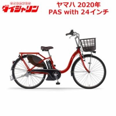 配送も店頭受取も可 電動自転車 ヤマハ 電動アシスト自転車 Pas With 24 パス ウィズ 24インチ 安い YAMAHA 2020年モデル PA24CGWL0J ビ