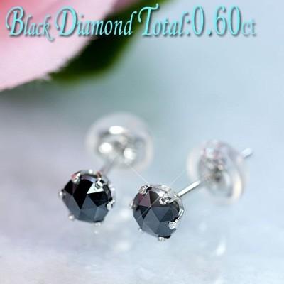 ダイヤモンド ピアス Pt900 プラチナ ブラックダイヤモンド0.30ct×2石計0.60ct スタッドピアス