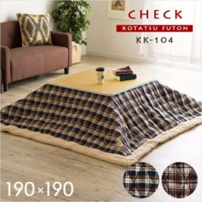 薄掛け こたつ布団 正方形 CHECK(チェック) 約190×190cm KK-103 ブルー/ブラウン