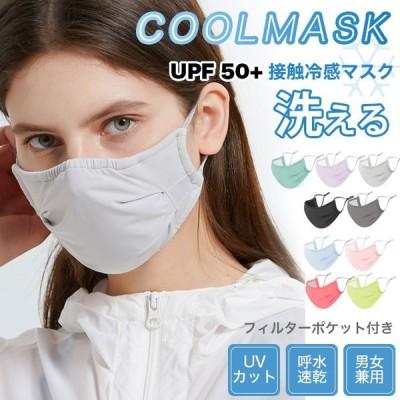 送料無料【】マスク UVカット クールマスク 冷感マスク 大人用 接触冷感 マスク UPF50+ 清涼マスク フィルター入り 洗えるマスク 快適マスク