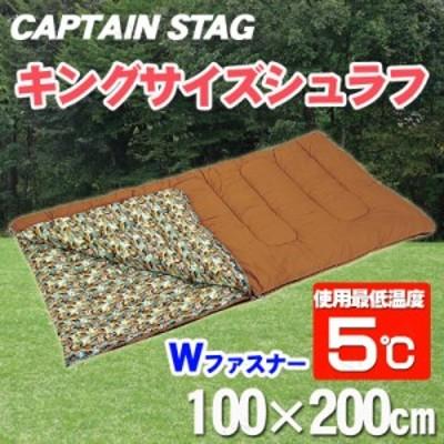 CAPTAIN STAG(キャプテンスタッグ) キングサイズシュラフ100×200cm M-3414 アウトドア用品 キャンプ用品 レジャー用品 寝具 スリーピン