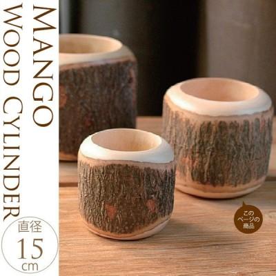 やさしい 木製 花器 Mango プランターポッド ウッドシリンダー M / ハンドメイド 鉢カバー