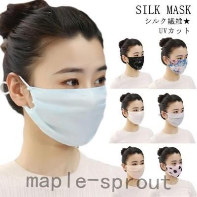 保湿乾燥防止シルクマスクシルク100%絹マスク冷感夏用マスク涼感素材マスクUVカット