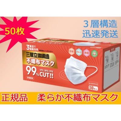 正規品 マスク 50枚 日本 国内発送 耳が痛くならない大人用 ホワイト 在庫あり 普通サイズ 三層構造 不織布マスク 飛沫防止 花粉対策 防護マスク 送料無料