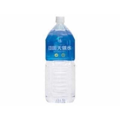 日田天領水 ペット2L×10本セットe