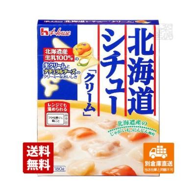 ハウス レトルト北海道シチュークリーム 180g 10セット 送料無料 同梱不可 別倉庫直送