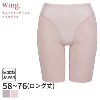 【B】ウイング キュッとアップパンツ メイクプラス ガードル ジャストウエスト ロング(58 64 70 76サイズ)KQ2745 [m_b]