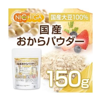 国産おからパウダー(超微粉) 150g 国産大豆100% [02] NICHIGA(ニチガ)
