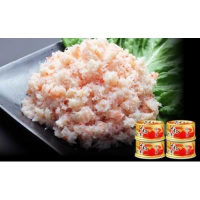 【 カニ 缶詰 】 紅ずわいがに ほぐし身 缶詰 100g×4缶セット < マルヤ水産 >